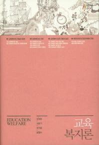 교육복지론