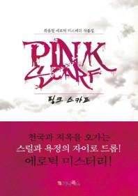 핑크 스카프(Pink Scarf)