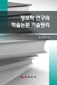 정보학 연구와 학술논문 기술원리