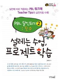 설레는 수업, 프로젝트 학습 PBL 달인되기. 2: 진수
