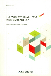 FTA 분석을 위한 DBMS 구현과 무역분석모형 개발 연구