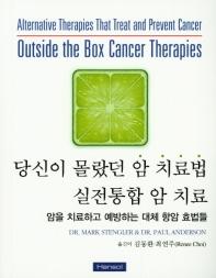 당신이 몰랐던 암 치료법