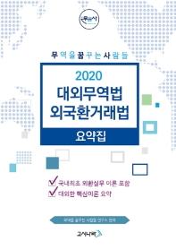 대외무역법 외국환거래법 요약집(2020)