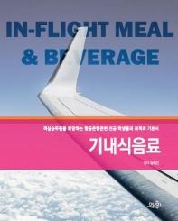 기내식음료(IN-FLIGHT MEAL& BEVERAGE)