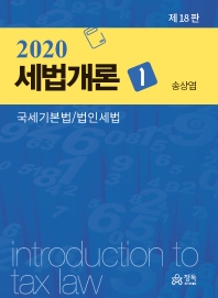세법개론. 1: 국세기본법/법인세법(2020)