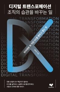 디지털 트랜스포메이션, 조직의 습관을 바꾸는 일