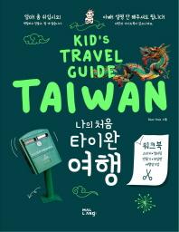 나의 처음 타이완 여행