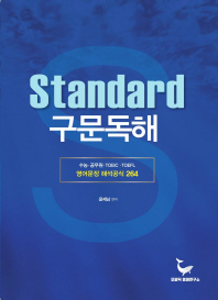 Standard 구문독해: 영어문장 해석공식 264