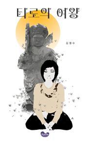 타로의 여왕