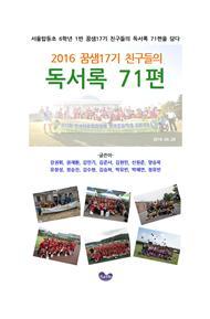 2016 꿈샘17기 친구들의 독서록 71편