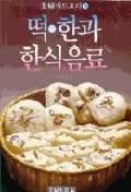떡 한과 한식음료(주부카드요리 18)