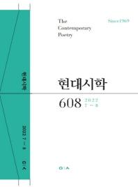 현대시학(2021년 7/8월호)