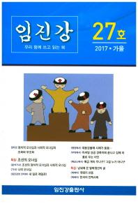 임진강(2017 가을27호)
