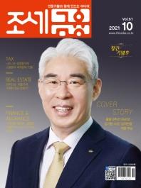 조세금융(2021년 10월호)