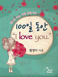 """100일 동안 """"I love you.""""  영어로 하는 사랑 표현 300"""