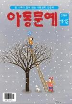 아동문예 (2008년 11/12월 호)