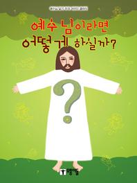 어린이 예수님이라면 어떻게 하실까