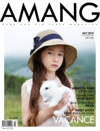 키즈매거진 아망(2014년 7월호)