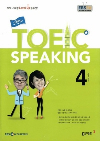 그웬의 TOEIC SPEAKING(방송교재 2015년 04월)(부록포함)