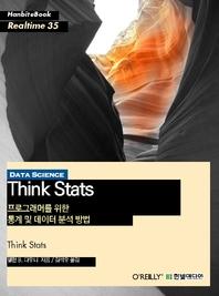 Think Stats   프로그래머를 위한 통계 및 데이터 분석 방법