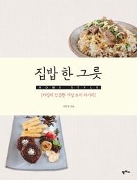 집밥 한 그릇_HOME STYLE(라임의 건간한 가정요리 레시피)