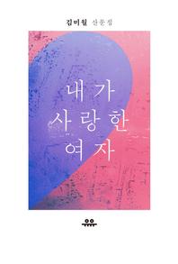 내가 사랑한 여자_김미월