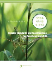 산업곤충 사육기준 및 규격