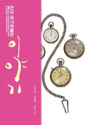 대한민국역사박물관 이야기. 2016 겨울호. Vol. 14