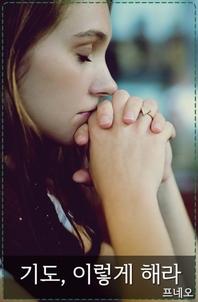 기도, 이렇게 해라