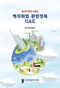 일자리 찾아 세계로 해외취업 완전 정복- UAE