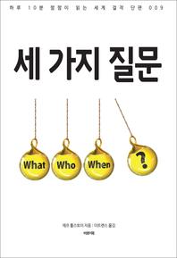 하루 10분 짬짬이 읽는 세계 걸작 단편 009 세 가지 질문