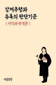 강제추행과 유혹의 판단기준 (사건과 판결문)