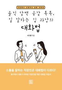 솔직 담백 공감 톡톡, 일 잘하는 김 과장의 대화법
