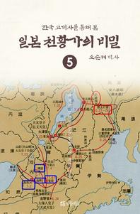 한국고대사를 통해 본 일본 천황가의 비밀. 5
