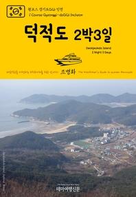 원코스 경기도026 인천 덕적도 2박3일 대한민국을 여행하는 히치하이커를 위한 안내서