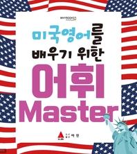 미국영어를 배우기 위한 어휘 Master
