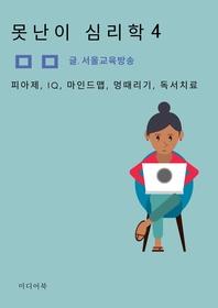 못난이 심리학 4. 피아제, IQ, 마인드맵, 멍때리기, 독서치료