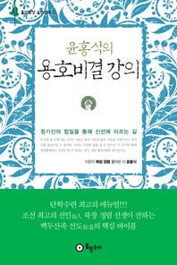 윤홍식의 용호비결 강의(개정판)