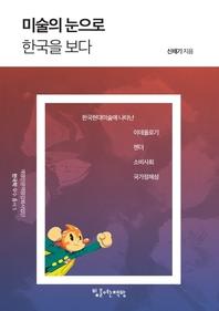 미술의 눈으로 한국을 보다 : 한국현대미술에 나타난 이데올로기, 소비사회, 젠더, 국가정체성