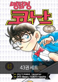 [세트]명탐정 코난 특별편(전 43권)