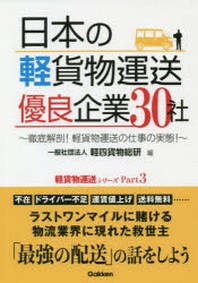 日本の輕貨物運送優良企業30社 徹底解剖!輕貨物運送の仕事の實態!