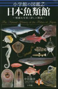 日本魚類館 精緻な寫眞と詳しい解說
