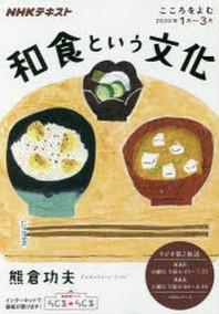 和食という文化 こころをよむ