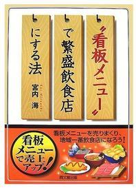 """""""看板メニュ―""""で繁盛飮食店にする法"""