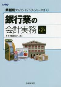 銀行業の會計實務