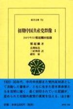 初期中國共産黨群像 トロツキスト鄭超麟回憶錄 1