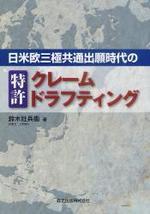 日米歐三極共通出願時代の特許クレ―ムドラフティング