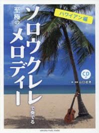 ソロウクレレで奏でる至極のメロディ- ハワイアン編