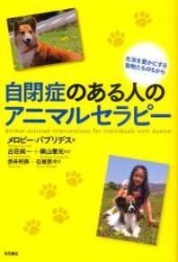 自閉症のある人のアニマルセラピ- 生活を豊かにする動物たちのちから