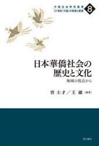 日本華僑社會の歷史と文化 地域の視点から